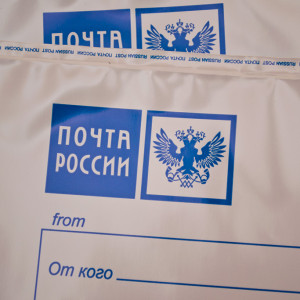 Пакеты(конверты) «Почта России»